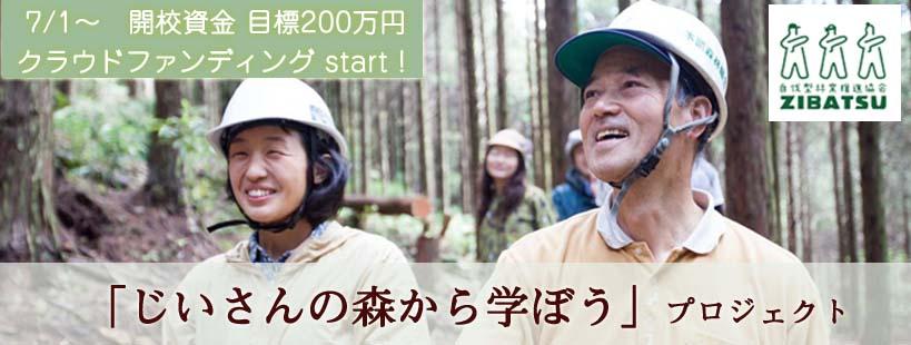 新プロジェクト「じいさんの森から学ぼう!」開校資金募集中