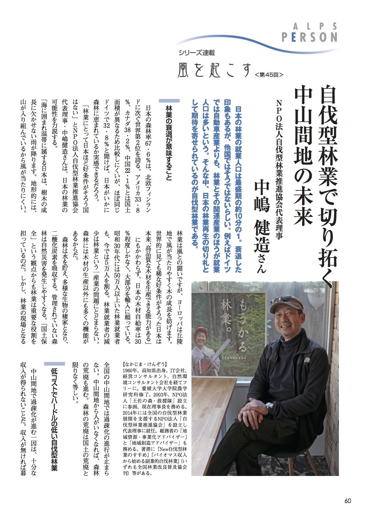 「日本の林業再生の切り札として期待を寄せられている」雑誌「ALPS」に掲載されました。