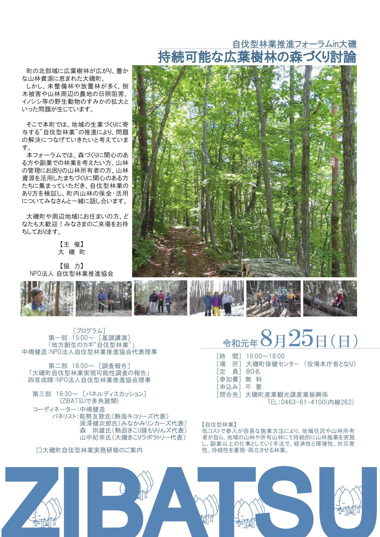 神奈川県で開催!8月25日に「自伐型林業推進フォーラムin大磯」