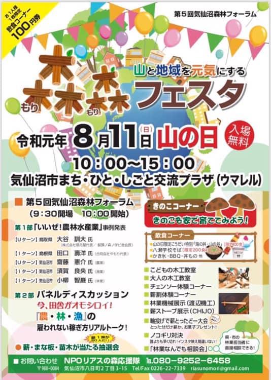 8月11日に気仙沼市「森森フェスタ─第5回気仙沼森林フォーラム」開催!