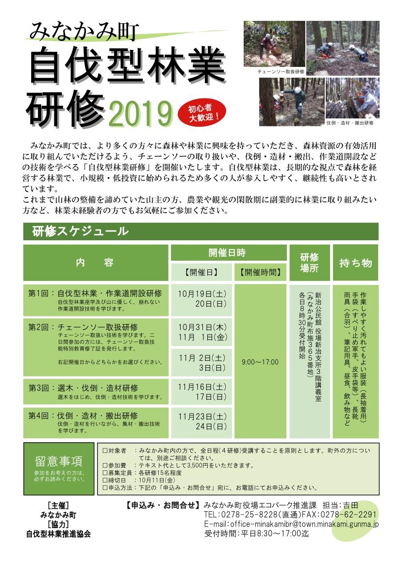みなかみ町のみなさんへ「自伐型林業研修2019」が開催されます