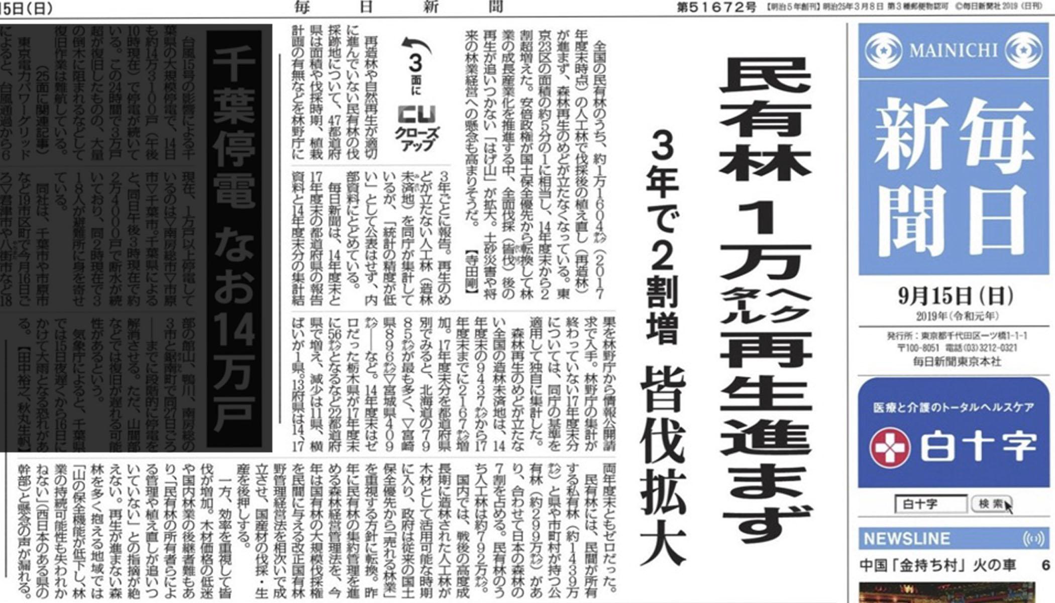 毎日新聞スクープ記事「民有林1万ヘクタール超 伐採後の植え直し進まず」