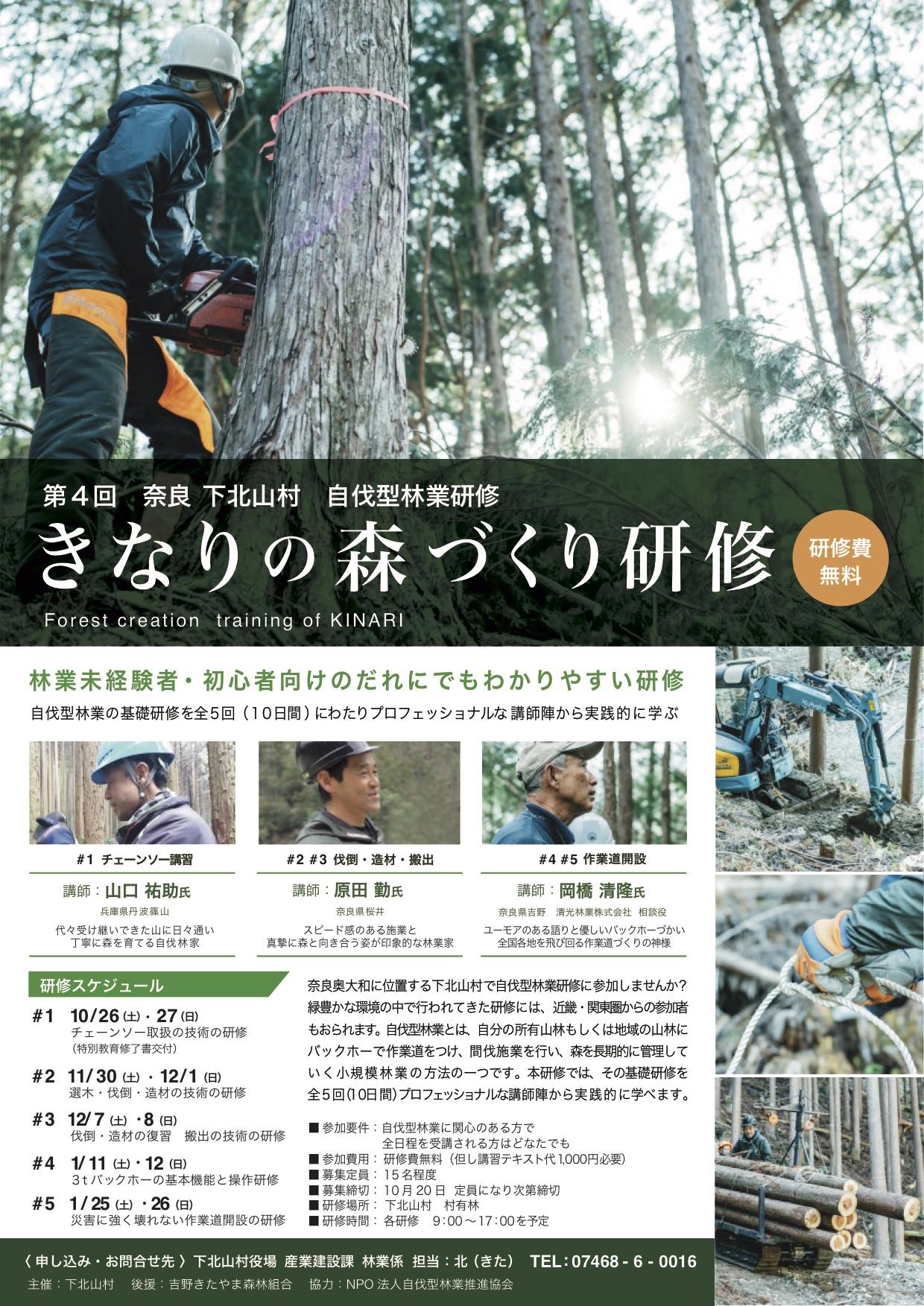 10月から奈良県下北山村で自伐型林業研修スタート