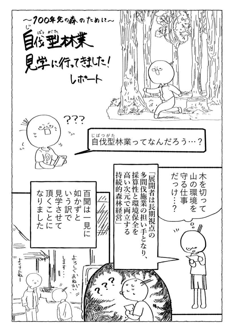ジバツ漫画「100年先の森のために」公開中❗