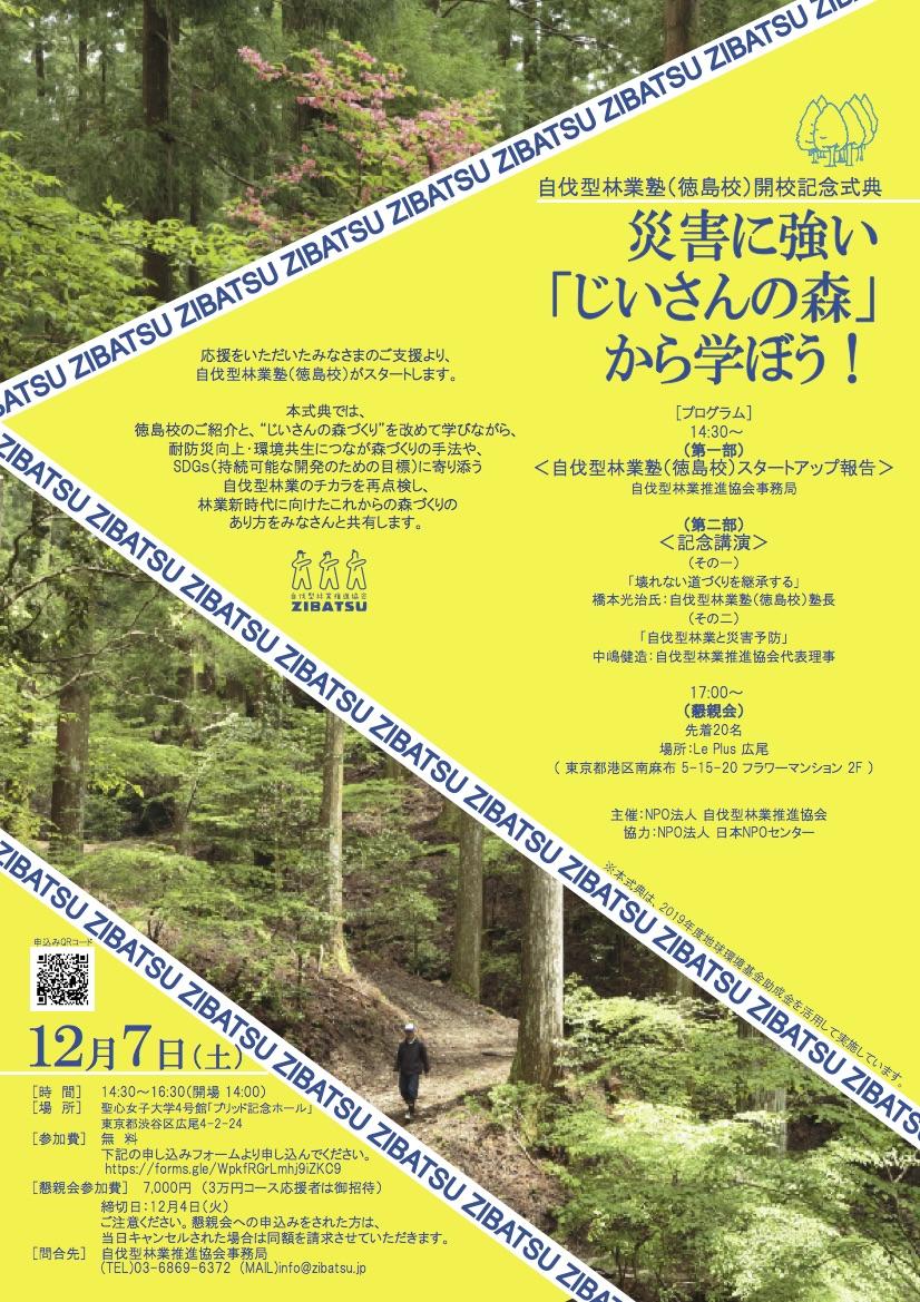 12月7日に自伐型林業塾開校記念式典開催!「災害に強い『じいさんの森』から学ぼう!」