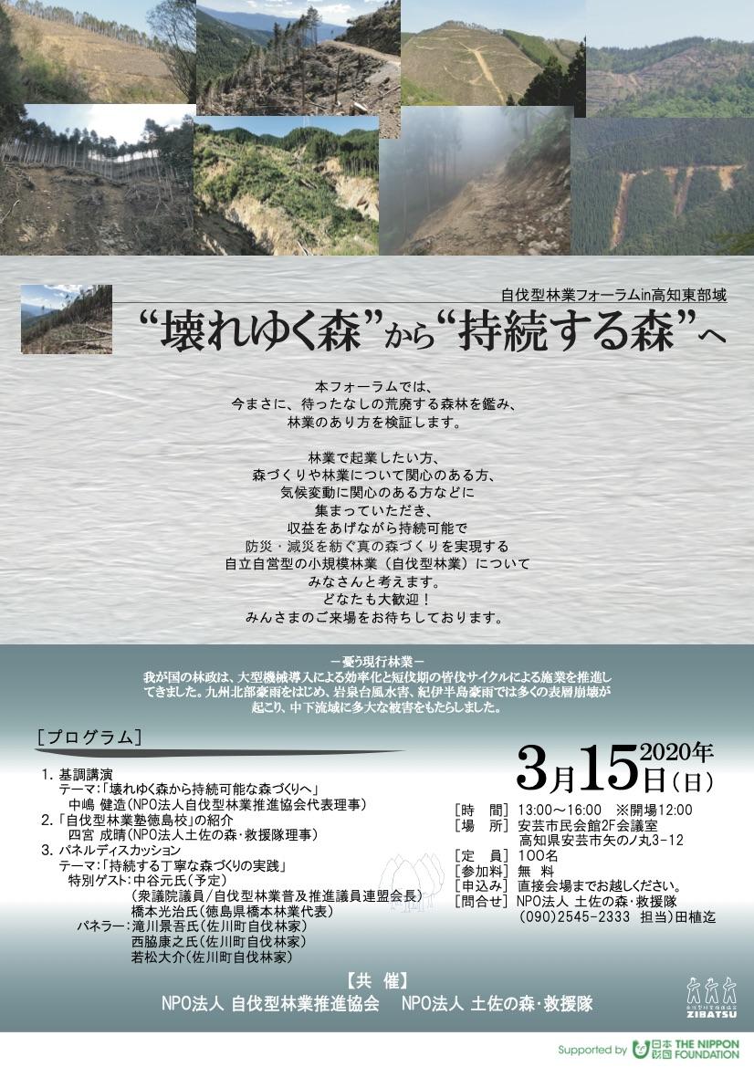 """【延期】3月15日 自伐型林業フォーラムin高知東部域 """"壊れゆく森""""から""""持続する森""""へ"""