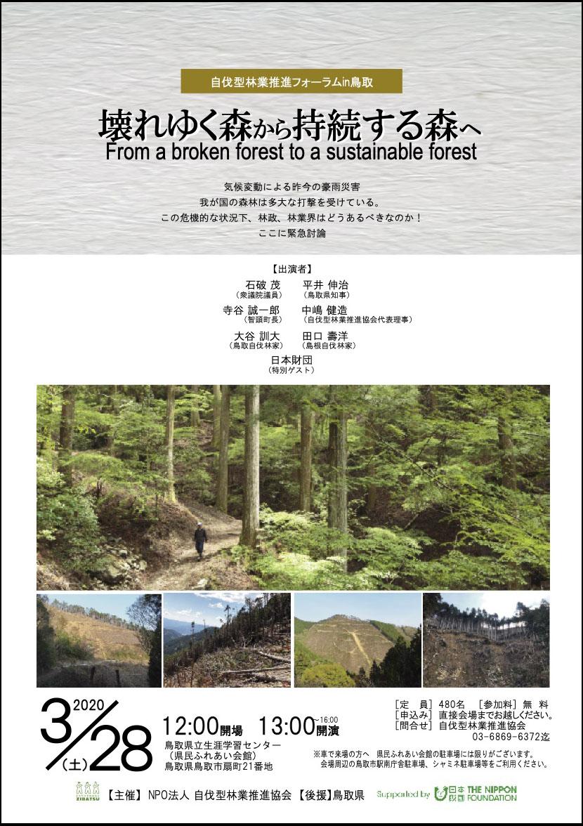 【延期】3月28日鳥取県自伐型林業推進フォーラムが開催されます
