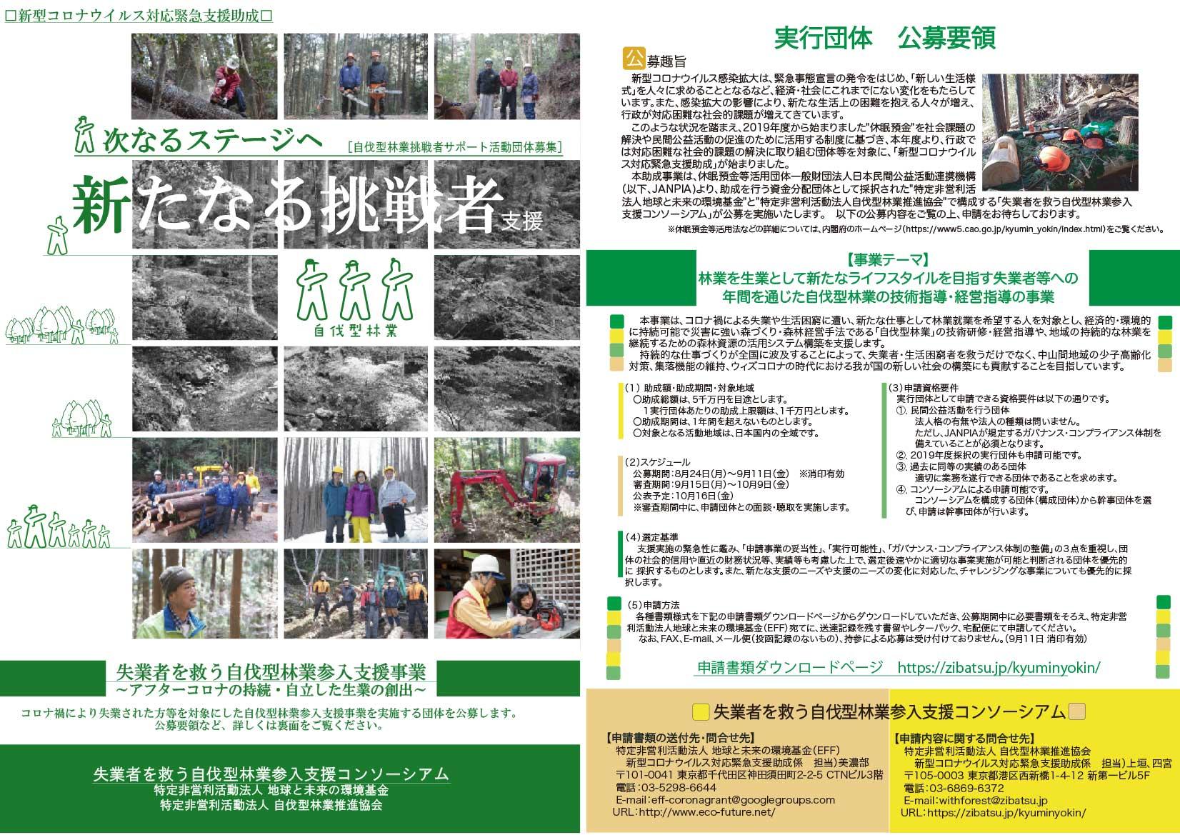 「失業者を救う自伐型林業参入支援事業」の助成受付がスタートします