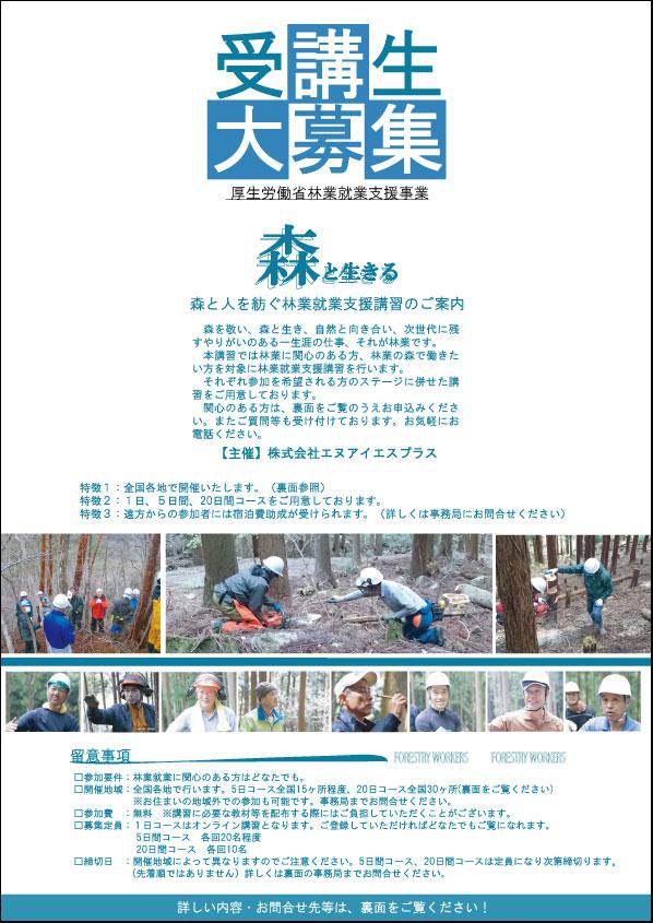 森と人を紡ぐ全国講習「林業就業支援講習」がスタート!