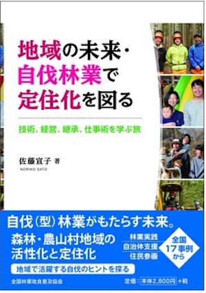 自伐最新本「地域の未来自伐林業で定住化を図る」が発売!自伐展開を目指す方へ