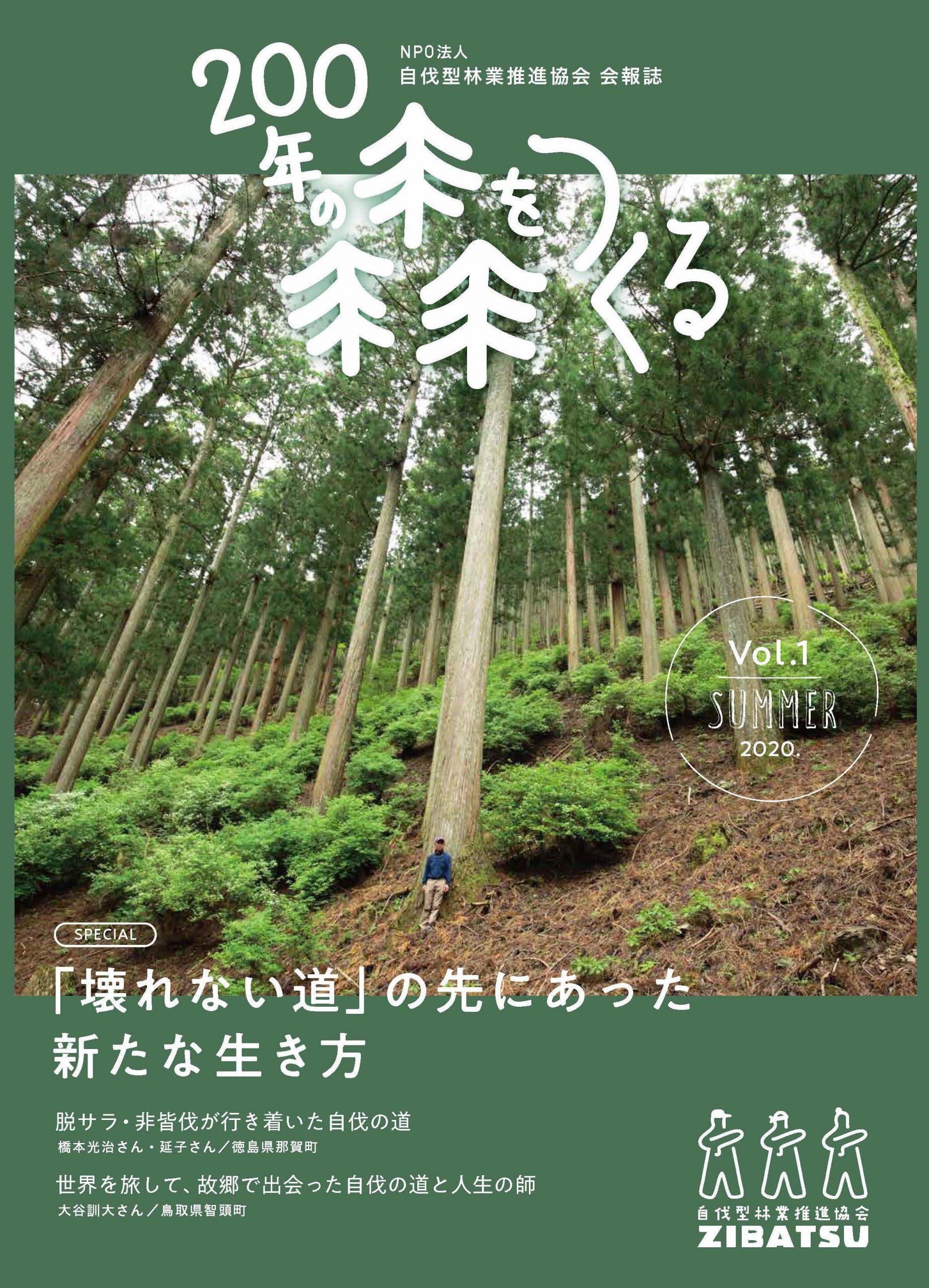 自伐協会報誌『 200年の森をつくる 』 創刊!<br>  好評頒布中
