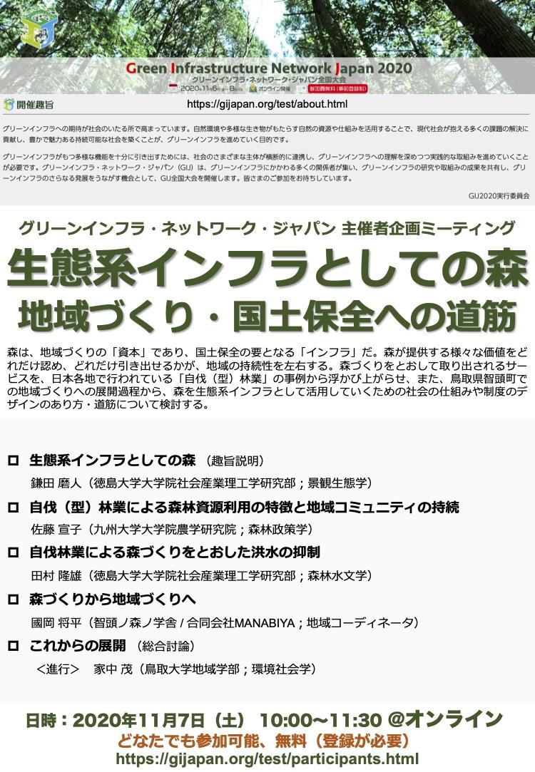 11月7日にオンラインイベント「生態系インフラとしての森」開催