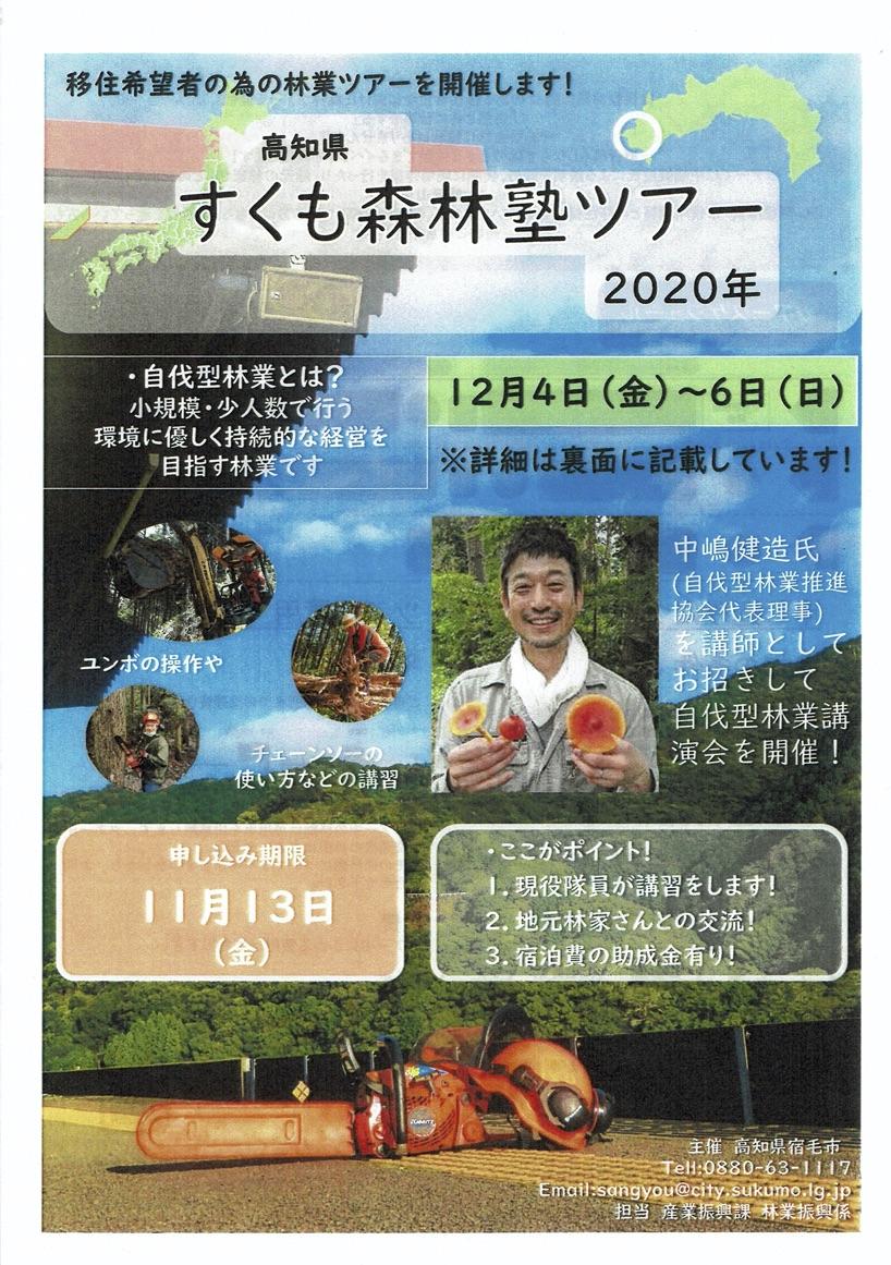 【締め切り間近!】「すくも森林塾ツアー2020」が12月に高知で開催