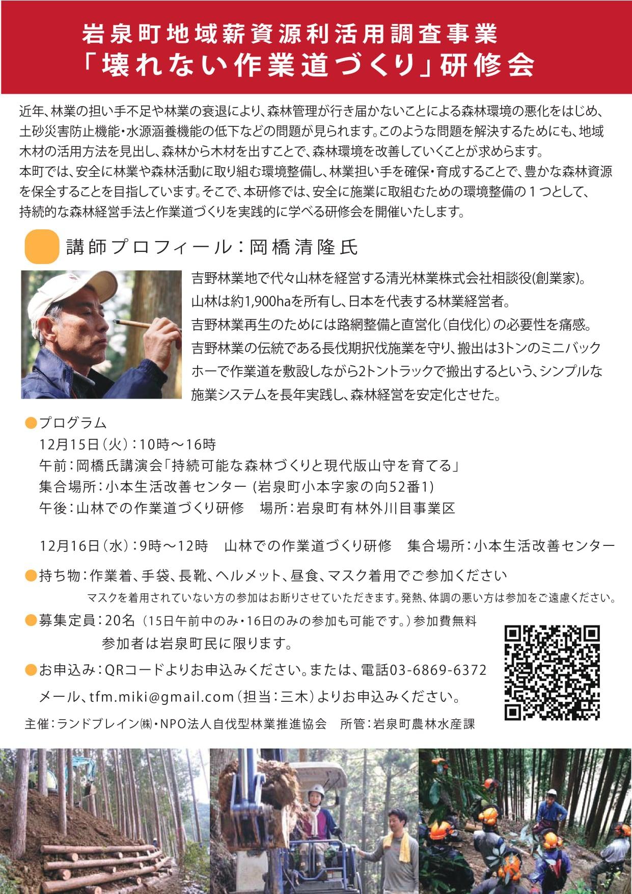 12月15日に岩手県岩泉で「壊れない道づくり」研修を開催
