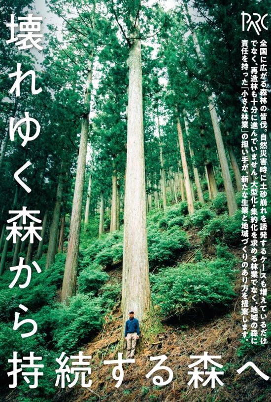 ドキュメンタリー映画「壊れゆく森から、持続する森へ」が完成。
