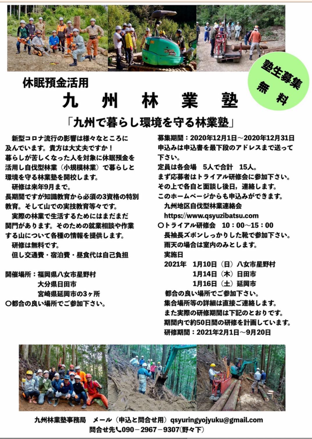 「九州林業塾」50日研修が募集スタート