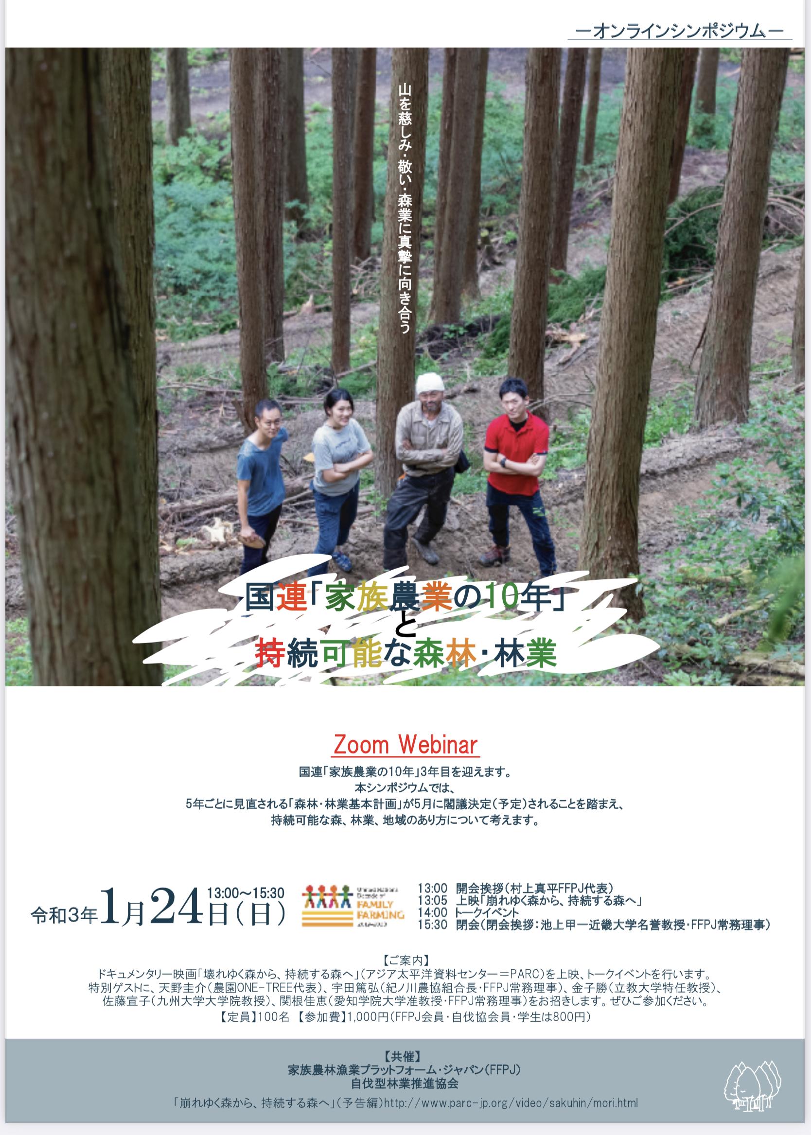1月24日にオンラインシンポジウム<国連「家族農業の10年」と持続可能な森林・林業>を開催