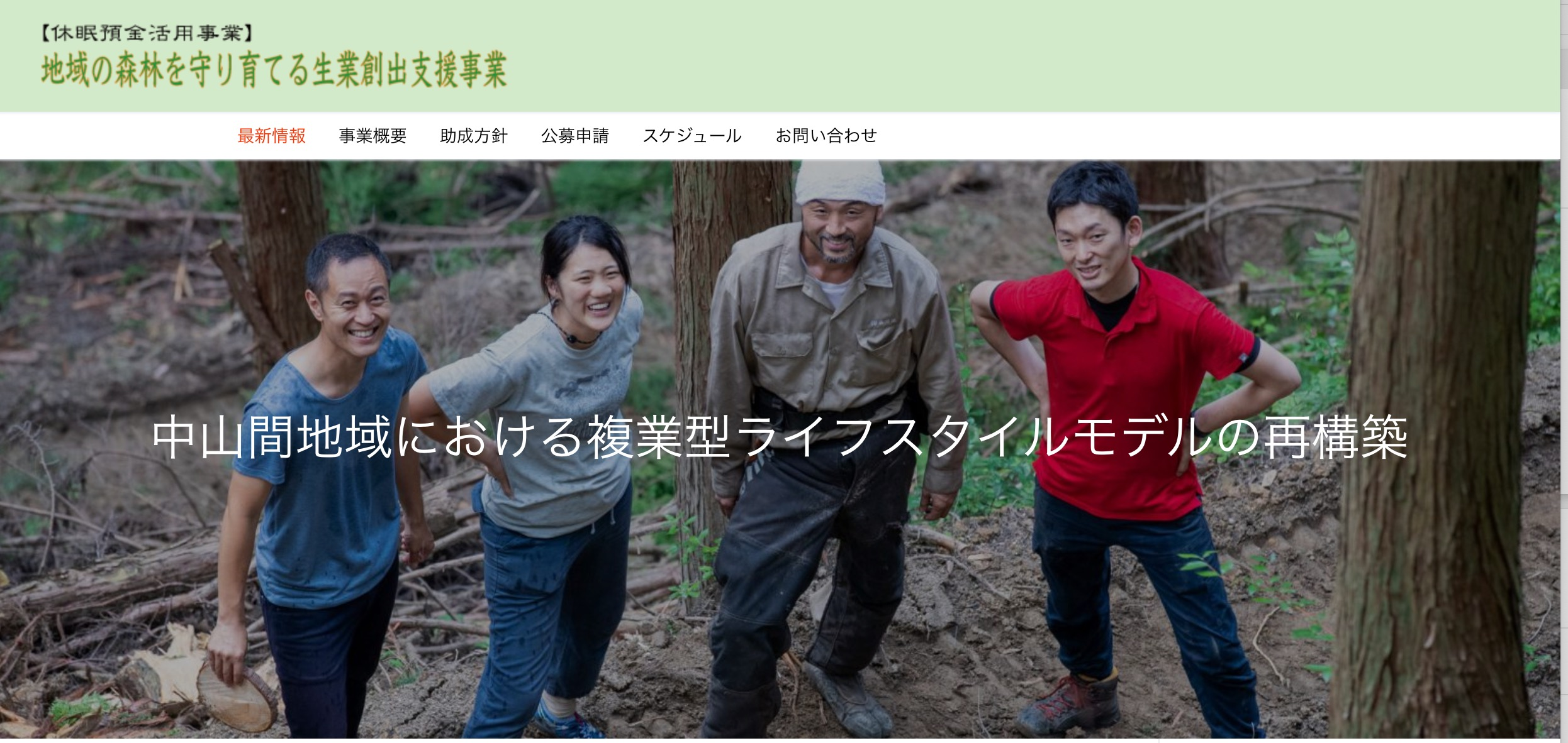 「地域の森林を守り育てる生業創出支援」の助成受付がスタートします