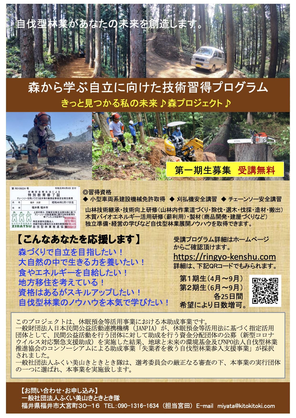 5月31日〜第2段!森から学ぶ自立に向けた技術習得プログラム@福井