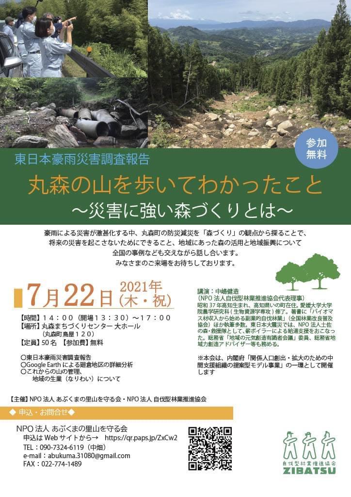 7月22日に丸森町で東日本豪雨災害報告