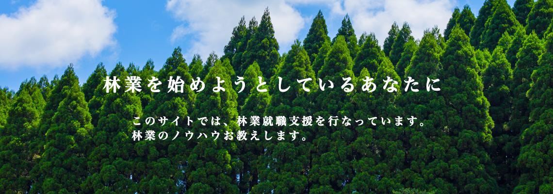 令和3年度 厚生労働省 林業就業支援事業に協力しています。(研修・イベント情報あり)